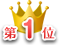 icon-ranking1-1