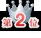 icon-ranking1-2