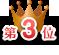 icon-ranking1-3