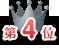 icon-ranking1-4