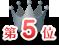 icon-ranking1-5