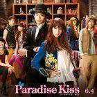 金曜ロードショー「パラダイス・キス」5月31日放送予定!!キャスト あらすじ ネタバレ